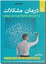 خرید کتاب درمان مشکلات و افسردگی شما از: www.ashja.com - کتابسرای اشجع