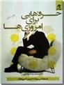 خرید کتاب حرف هایی برای امروزی ها از: www.ashja.com - کتابسرای اشجع