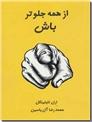 خرید کتاب از همه جلوتر باش از: www.ashja.com - کتابسرای اشجع