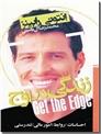 خرید کتاب زندگی در اوج از: www.ashja.com - کتابسرای اشجع