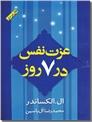 خرید کتاب عزت نفس در 7 روز از: www.ashja.com - کتابسرای اشجع