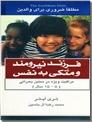 خرید کتاب فرزند نیرومند و متکی به نفس از: www.ashja.com - کتابسرای اشجع