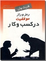 خرید کتاب قدرت بیان - رمز و راز موفقیت در کسب و کار از: www.ashja.com - کتابسرای اشجع