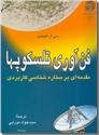 خرید کتاب فن آوری تلسکوپ ها از: www.ashja.com - کتابسرای اشجع