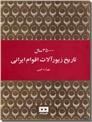 خرید کتاب 35000 سال تاریخ زیورآلات اقوام ایرانی از: www.ashja.com - کتابسرای اشجع