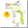 خرید کتاب من گاستون خوشحال هستم از: www.ashja.com - کتابسرای اشجع