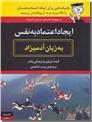 خرید کتاب ایجاد اعتماد به نفس به زبان آدمیزاد از: www.ashja.com - کتابسرای اشجع
