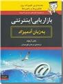 خرید کتاب بازاریابی اینترنتی به زبان آدمیزاد از: www.ashja.com - کتابسرای اشجع