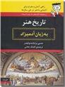 خرید کتاب تاریخ هنر به زبان آدمیزاد از: www.ashja.com - کتابسرای اشجع