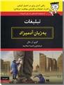خرید کتاب تبلیغات به زبان آدمیزاد از: www.ashja.com - کتابسرای اشجع
