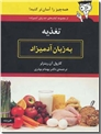 خرید کتاب تغذیه به زبان آدمیزاد از: www.ashja.com - کتابسرای اشجع