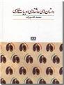 خرید کتاب داستان های عاشقانه ادبیات فارسی از: www.ashja.com - کتابسرای اشجع