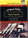 خرید کتاب روابط عمومی به زبان آدمیزاد از: www.ashja.com - کتابسرای اشجع