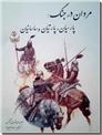 خرید کتاب مردان در جنگ از: www.ashja.com - کتابسرای اشجع
