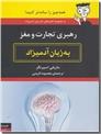 خرید کتاب رهبری تجارت و مغز به زبان آدمیزاد از: www.ashja.com - کتابسرای اشجع