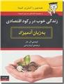 خرید کتاب زندگی خوب در رکود اقتصادی به زبان آدمیزاد از: www.ashja.com - کتابسرای اشجع