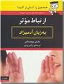 خرید کتاب ارتباط موثر به زبان آدمیزاد از: www.ashja.com - کتابسرای اشجع