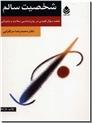 خرید کتاب شخصیت سالم از: www.ashja.com - کتابسرای اشجع