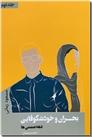 خرید کتاب شما با کدام خلق و خو پا به دنیا نهاده اید؟ از: www.ashja.com - کتابسرای اشجع
