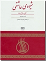 خرید کتاب شیوه ی عاشقی از: www.ashja.com - کتابسرای اشجع