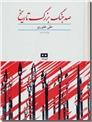 خرید کتاب صد جنگ بزرگ تاریخ از: www.ashja.com - کتابسرای اشجع