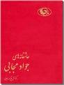 خرید کتاب عاشقانه های جواد مجابی از: www.ashja.com - کتابسرای اشجع