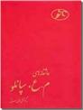 خرید کتاب عاشقانه های محمدعلی سپانلو از: www.ashja.com - کتابسرای اشجع