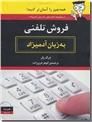 خرید کتاب فروش تلفنی به زبان آدمیزاد از: www.ashja.com - کتابسرای اشجع