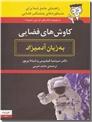 خرید کتاب کاوش های فضایی به زبان آدمیزاد از: www.ashja.com - کتابسرای اشجع