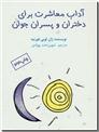 خرید کتاب آداب معاشرت برای دختران و پسران جوان از: www.ashja.com - کتابسرای اشجع