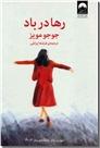خرید کتاب رها رد باد از: www.ashja.com - کتابسرای اشجع