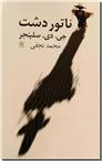 خرید کتاب ناتور دشت - ناطور دشت از: www.ashja.com - کتابسرای اشجع