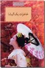 خرید کتاب خاطرات یک گیشا از: www.ashja.com - کتابسرای اشجع