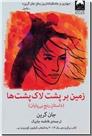 خرید کتاب زمین بر پشت لاک پشت ها از: www.ashja.com - کتابسرای اشجع