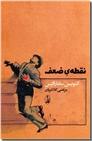 خرید کتاب نقطه ضعف از: www.ashja.com - کتابسرای اشجع