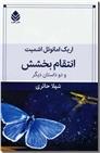 خرید کتاب انتقام بخشش از: www.ashja.com - کتابسرای اشجع