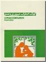 خرید کتاب کودک اضطراب مهرورزی و عشق از: www.ashja.com - کتابسرای اشجع