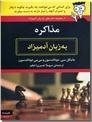 خرید کتاب مذاکره به زبان آدمیزاد از: www.ashja.com - کتابسرای اشجع