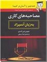 خرید کتاب مصاحبه های کاری به زبان آدمیزاد از: www.ashja.com - کتابسرای اشجع