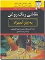 خرید کتاب نقاشی رنگ روغن به زبان آدمیزاد از: www.ashja.com - کتابسرای اشجع