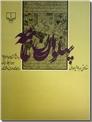 خرید کتاب پهلوان نامه از: www.ashja.com - کتابسرای اشجع