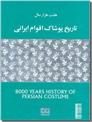 خرید کتاب هشت هزار سال تاریخ پوشاک اقوام ایرانی از: www.ashja.com - کتابسرای اشجع