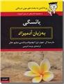 خرید کتاب یائسگی به زبان آدمیزاد از: www.ashja.com - کتابسرای اشجع