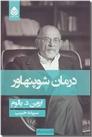 خرید کتاب درمان شوپنهاور از: www.ashja.com - کتابسرای اشجع