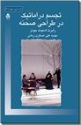 خرید کتاب تجسم دراماتیک در طراحی صحنه از: www.ashja.com - کتابسرای اشجع