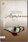 خرید کتاب مالیخولیای غزل از: www.ashja.com - کتابسرای اشجع