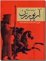 خرید کتاب آریو برزن - 2 جلدی از: www.ashja.com - کتابسرای اشجع