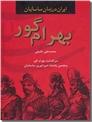 خرید کتاب بهرام گور - ایران در زمان ساسانیان از: www.ashja.com - کتابسرای اشجع