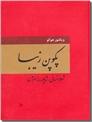 خرید کتاب پکوپن زیبا از: www.ashja.com - کتابسرای اشجع