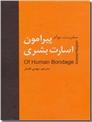 خرید کتاب پیرامون اسارت بشری از: www.ashja.com - کتابسرای اشجع